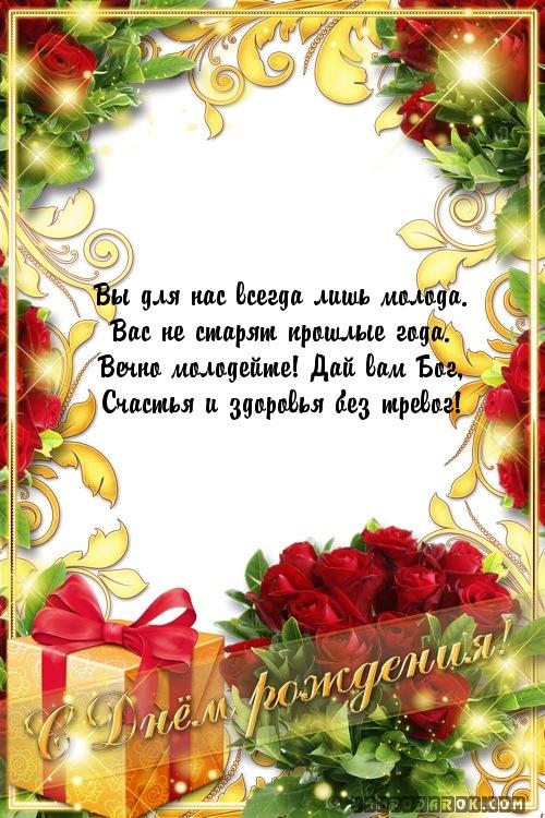 фоторамки открытка для поздравления с днем рождения белоруссии