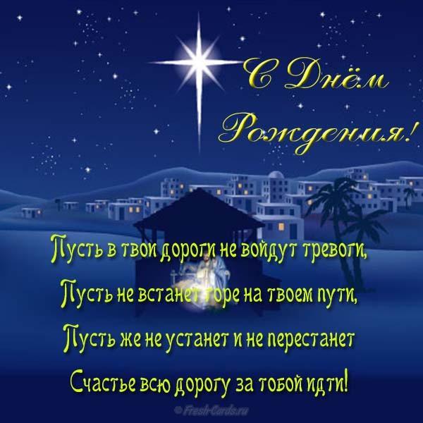 Поздравление православное с днем рождения сына