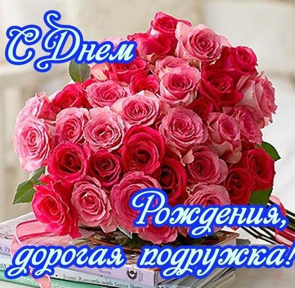 Поздравления с днем рождения подруге картинки с цветами