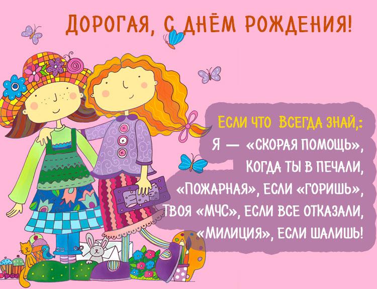 красивое поздравление любимой подруге в день рождения того