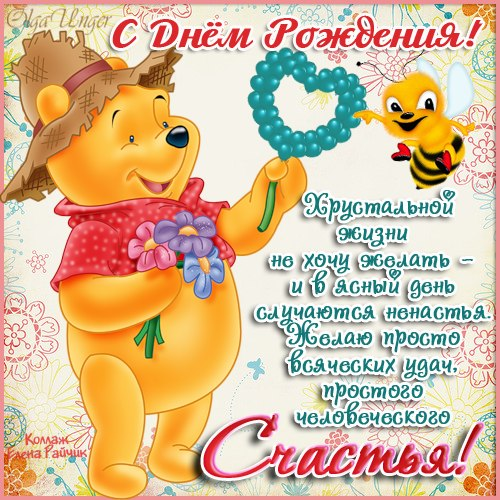 Стихи поздравления на день рождения детям