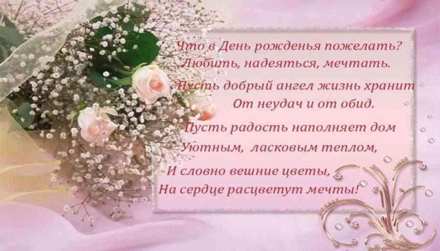 Поздравления с днем рождения трогательные в стихах девушке