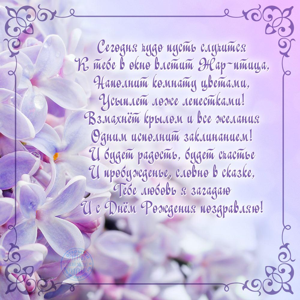 Открытки с днем рождения женщине в марте стихах