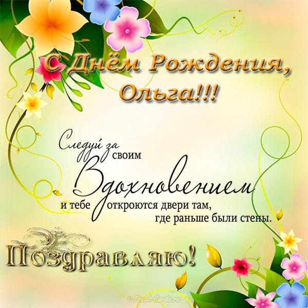 картинка с днем рождения ольга дмитриевна первой картинки все