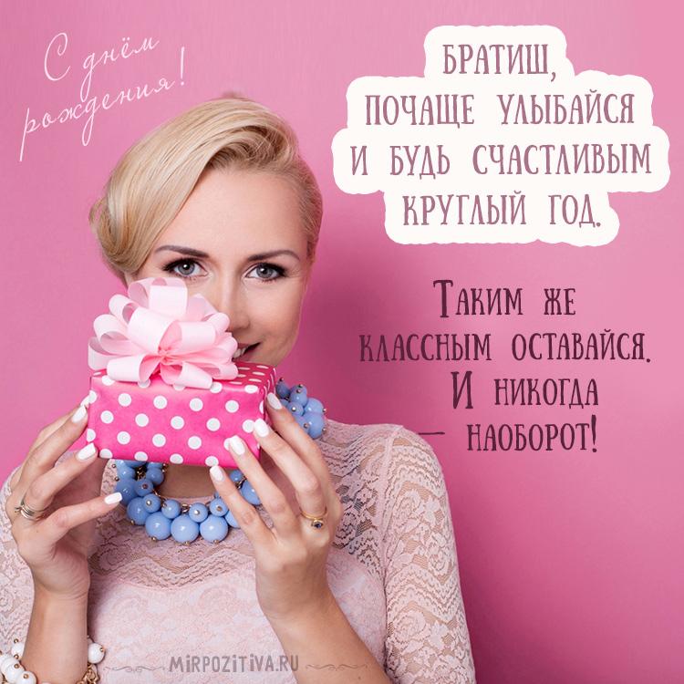 Прикольные картинки с днем рождения любимой подруге от подруги