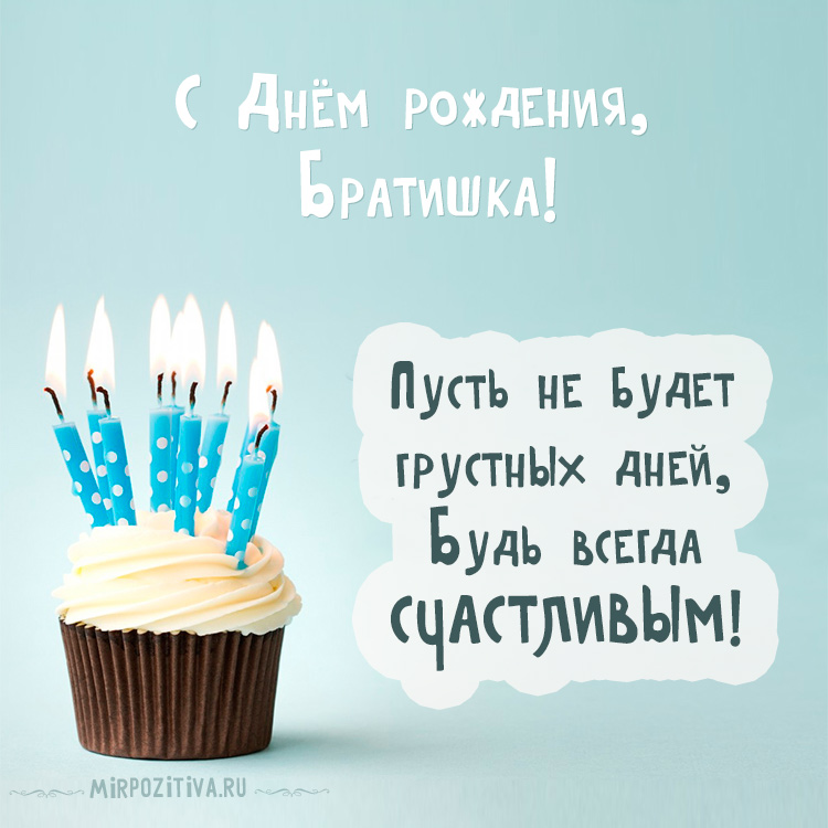 часть современные открытки поздравления с днем рождения мужчине старым