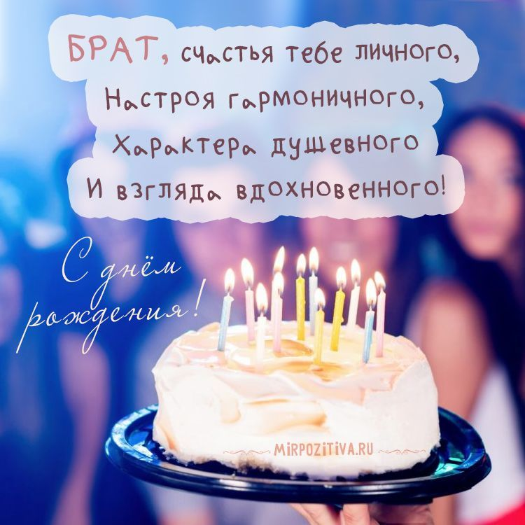 Мой любимый брат с днем рождения поздравления