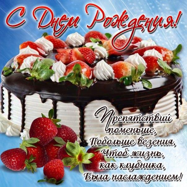 pozdravlenie-s-dnem-rozhdeniya-tort-kartinki foto 12