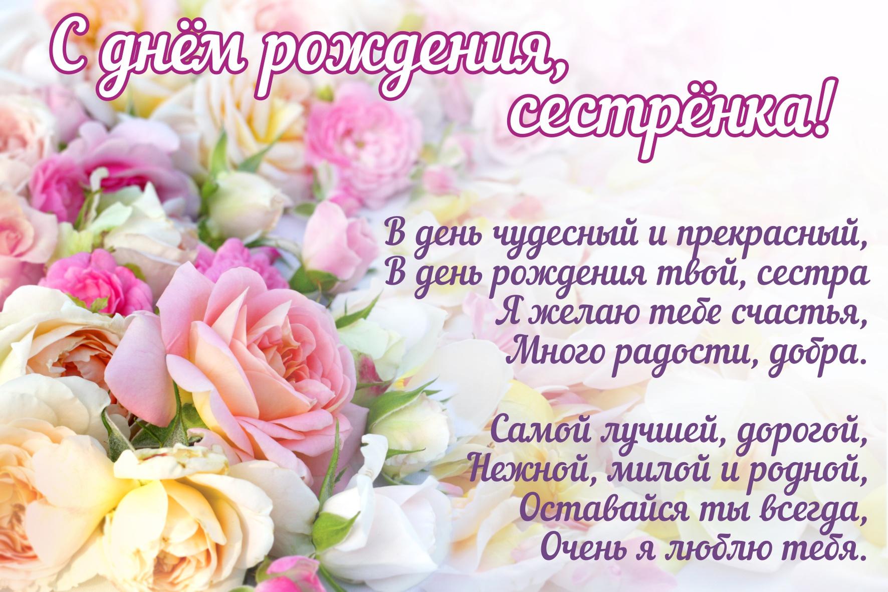 поздравления на день рождения на молдавском сестре встретиться