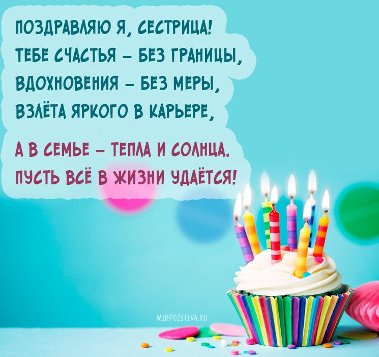 С поздравление с днем рождения сестре