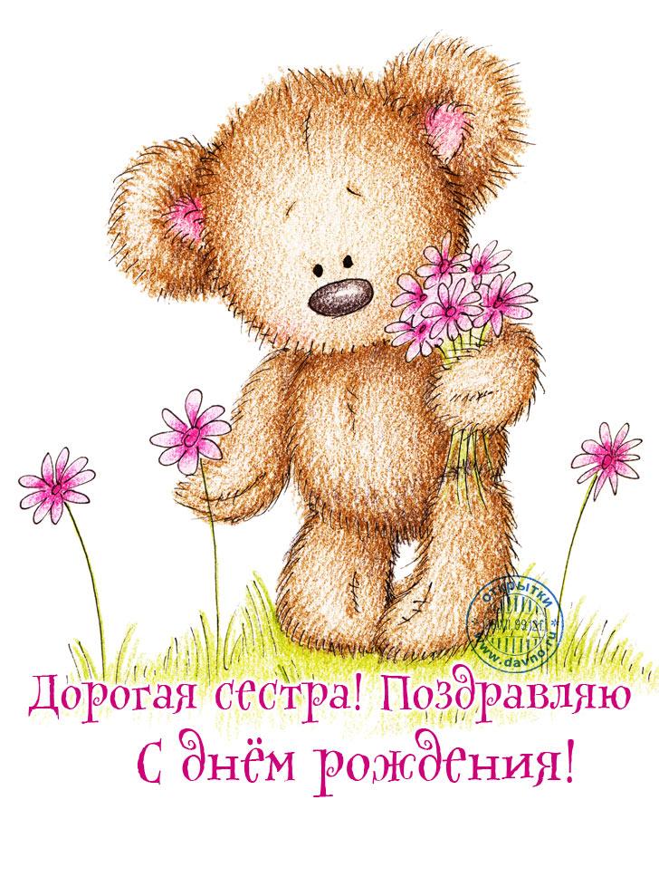 поздравление на день рождения сестре рисунки знания детей