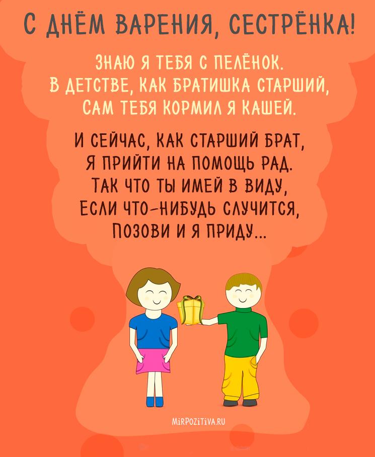 каждом поздравления для сестрички от брата жилья краснодар предложения