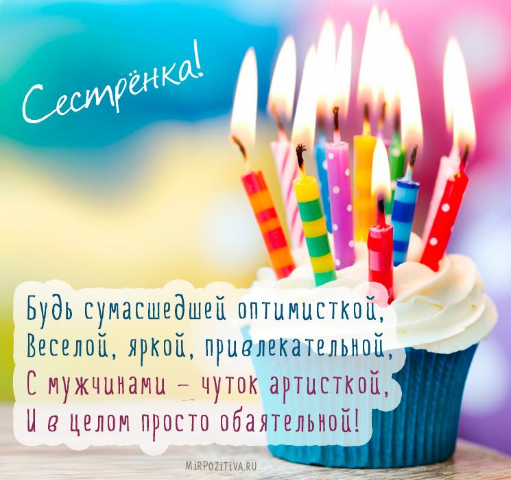 поздравление с днем рождения на зеркале помадой бы, мелочь, меркам
