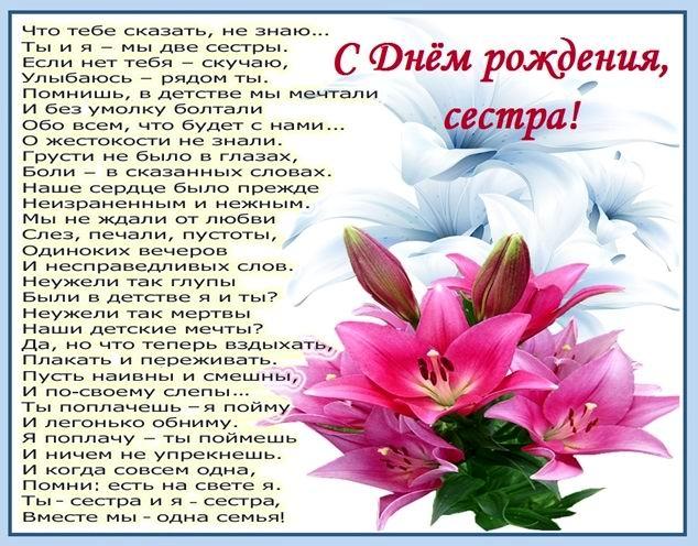 pozdravleniya-s-rozhdeniem-sestri-dlya-sestri-otkritki foto 9