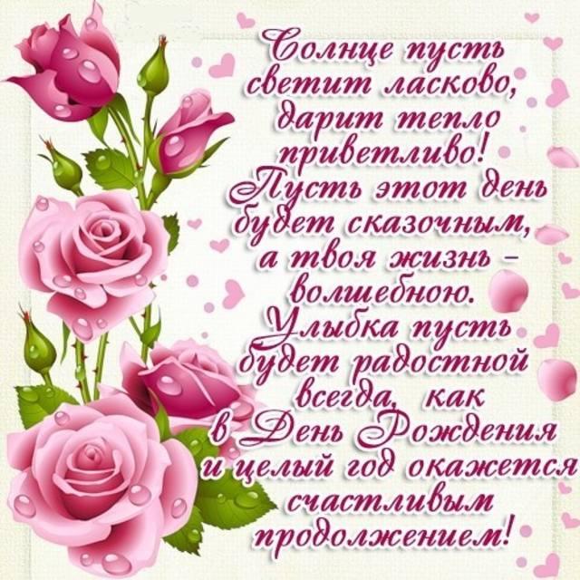 s-dnem-rozhdeniya-sestra-pozdravleniya-otkritki-krasivie foto 12