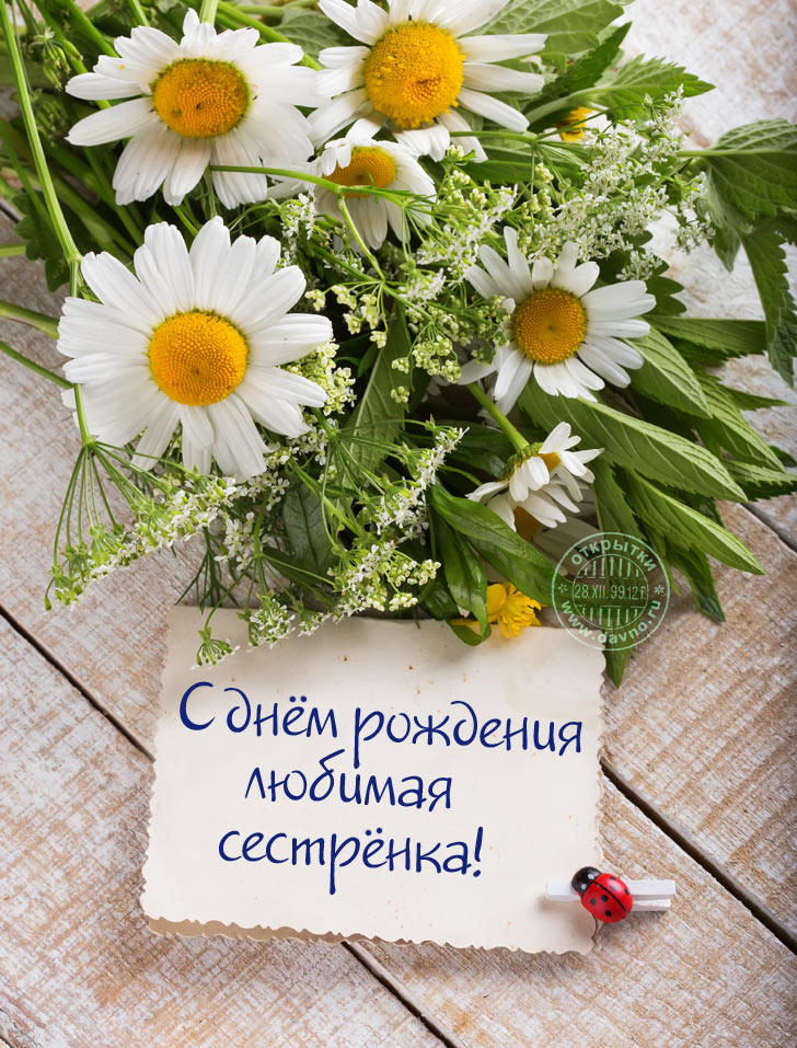 день красивый букет цветов картинки с днем рождения сестра картинки