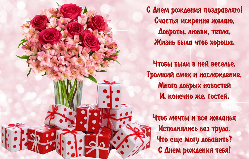 Поздравление с днем рождения куме от кумовьев в стихах