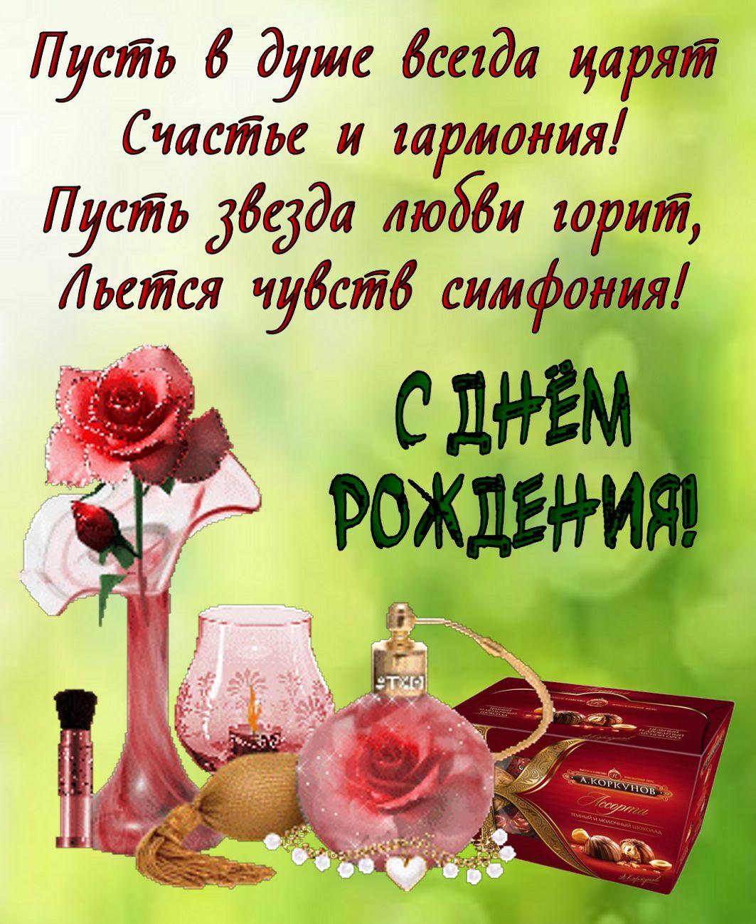 Красивые открытки с днем рождения кумушке