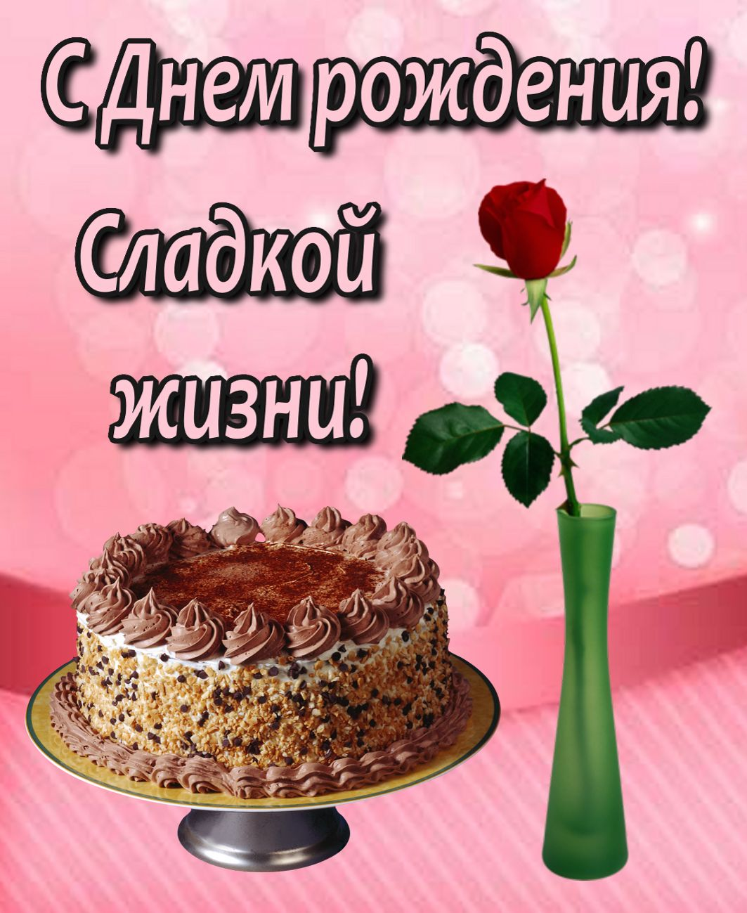 Поздравления с днем рождения про сладкую жизнь