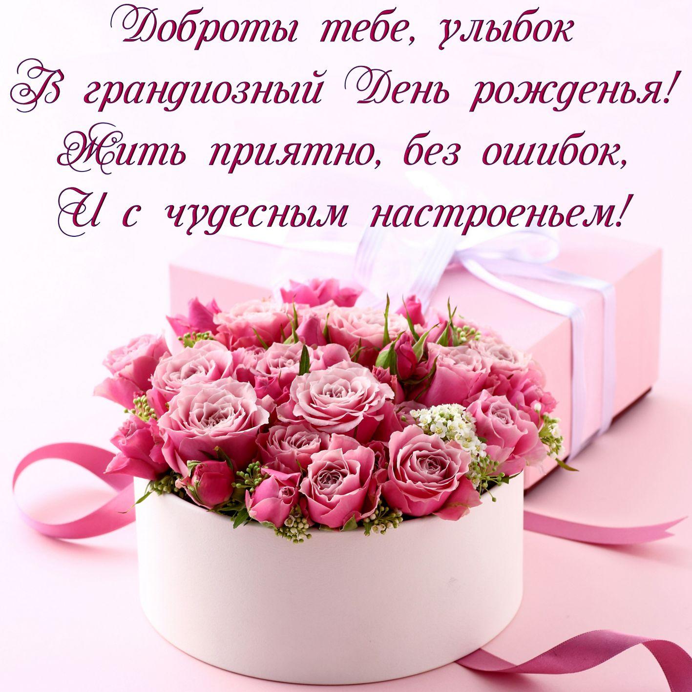 Поздравление заи с днем рождения девушке