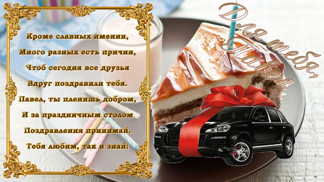 Открытка с днем рождения мужчине паша