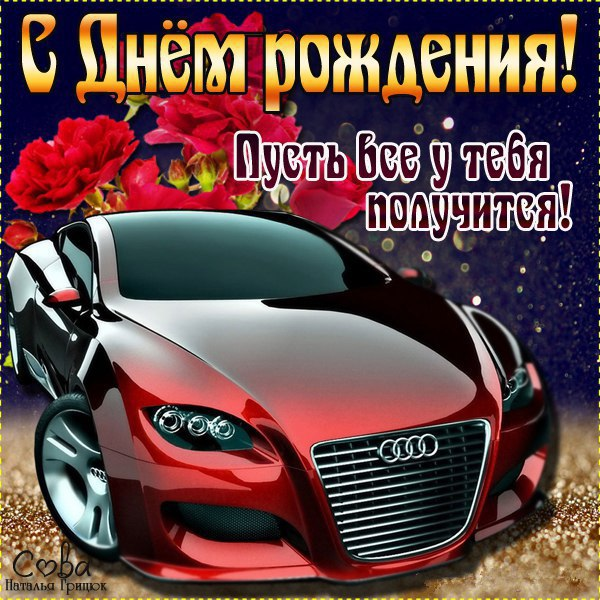 Поздравления с днем рождения открытки с машинами