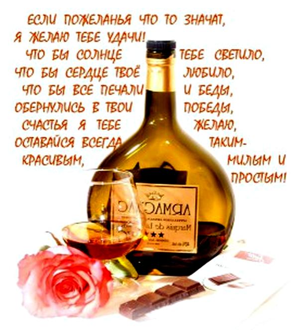 pozdravleniya-muzhu-ot-zheni-otkritki foto 19
