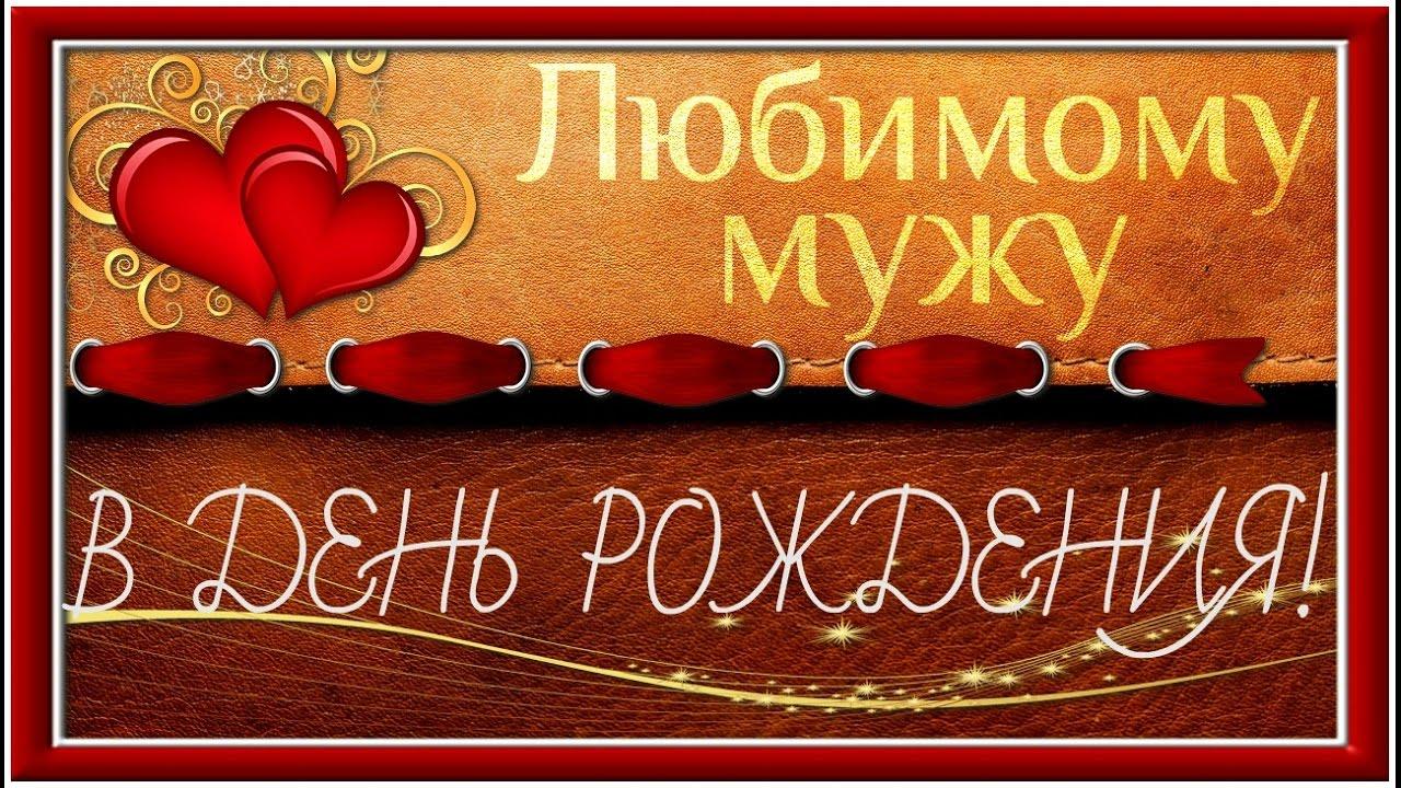 Поздравление мужу с днем рождения вконтакте