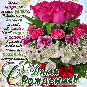 den-rozhdeniya-nevestki-pozdravleniya-otkritki foto 13