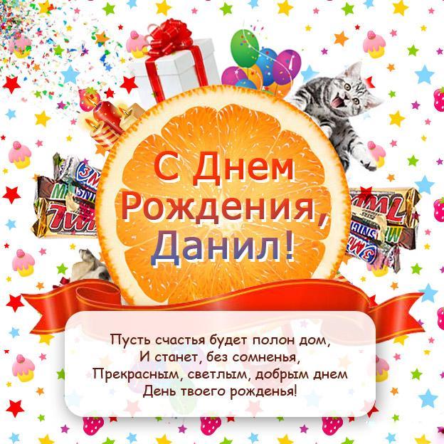 Поздравление с днем рождения одноклассника данила