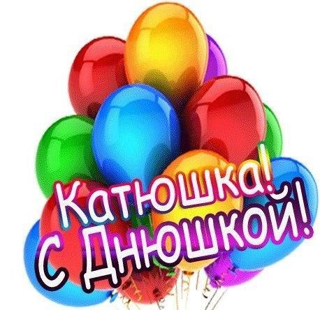 Картинки смешные с днем рождения катя