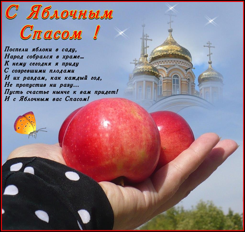 поздравительная открытка с яблочным спасом данных местах