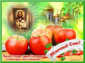 Яблочный спас 2018 – поздравления в прозе, стихах, смс и картинках | 270x360