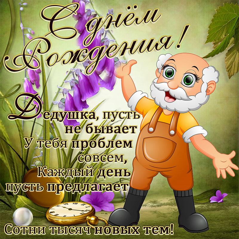 Поздравление с днем рождения дедушке на украинском