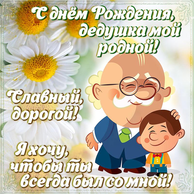 Поздравления от внучки дедушке на юбилей