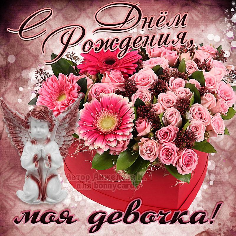 открытка с днем рождения дочери красивые цветы всегда