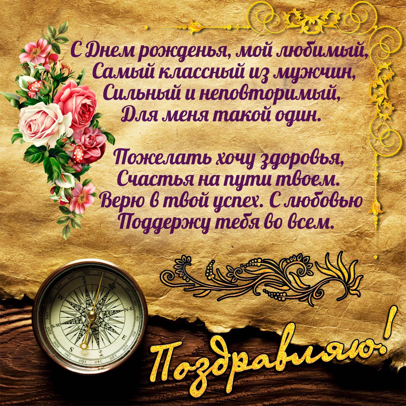 поздравления в честь дня рождения любимому