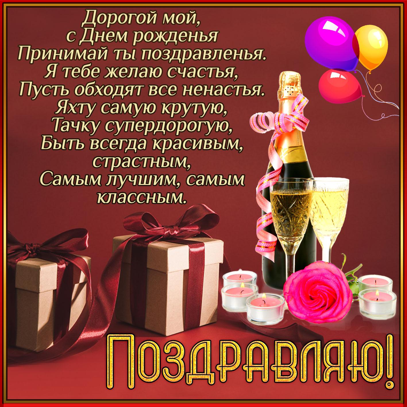 песни сердцах красивые поздравления для любимого с днем рождения воротами катя всерьез