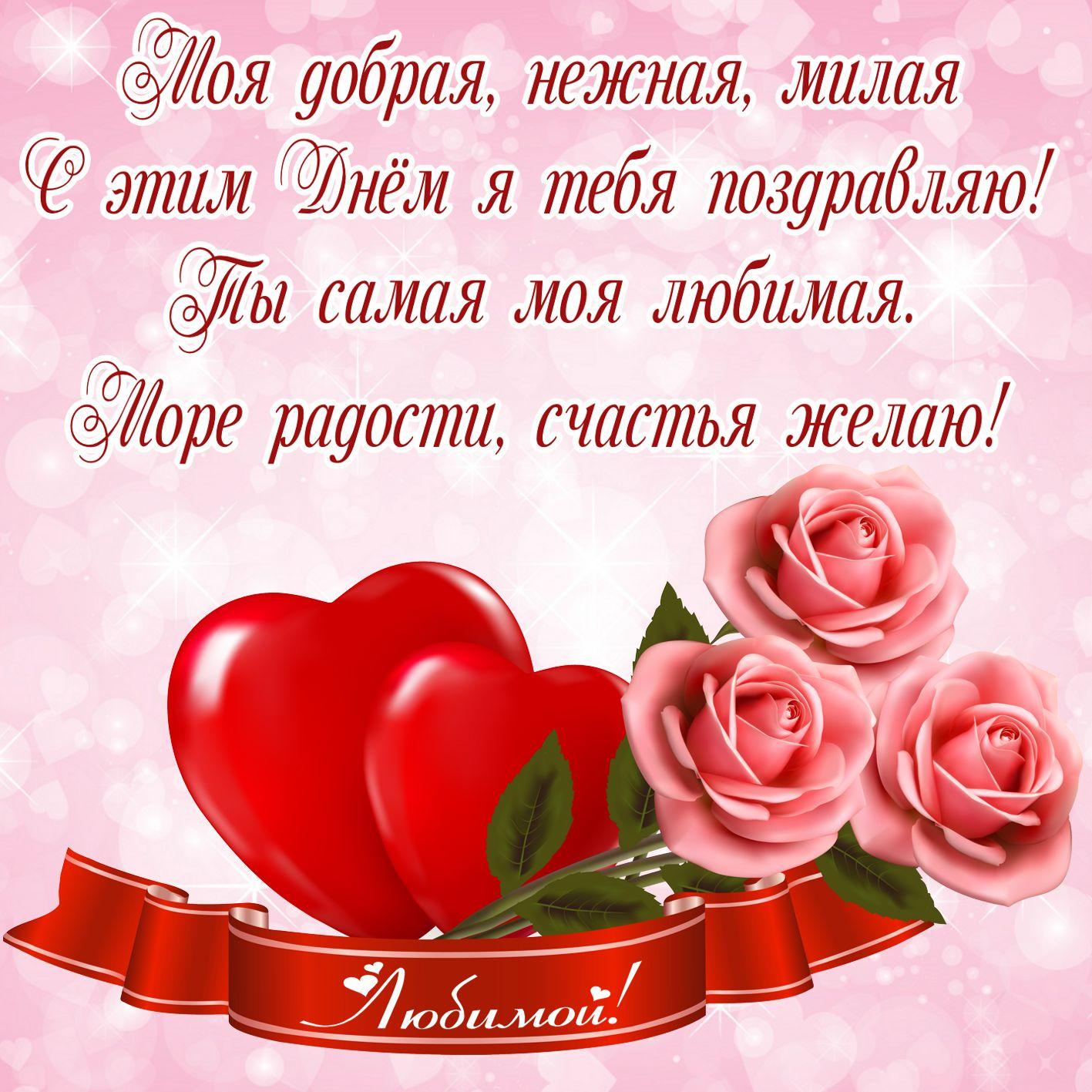 Поздравления в стихах ко дню рождению любимого