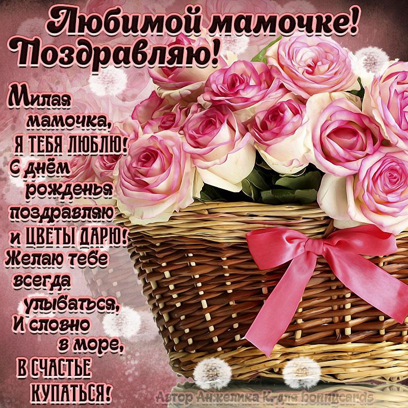 Самое красивое поздравление с днем рождения маме