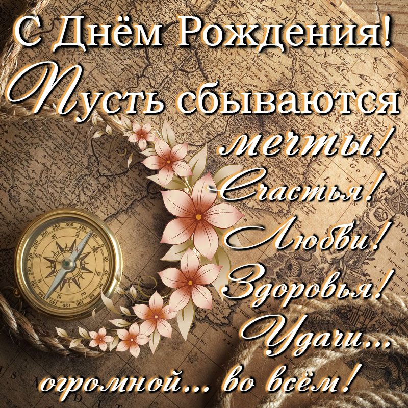https://kartinki-life.ru/articles/2020/06/24/kartinki-i-otkrytki-muzhchine-na-den-rozhdeniya-122.jpg