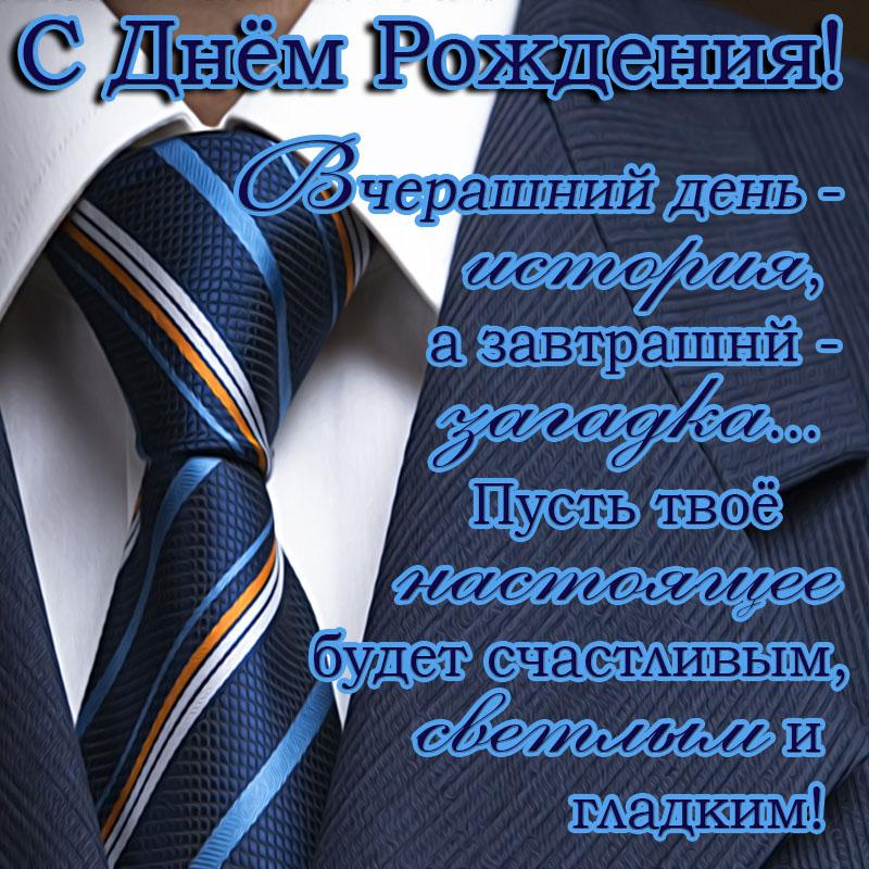 Поздравление с днем рождения миклушевский