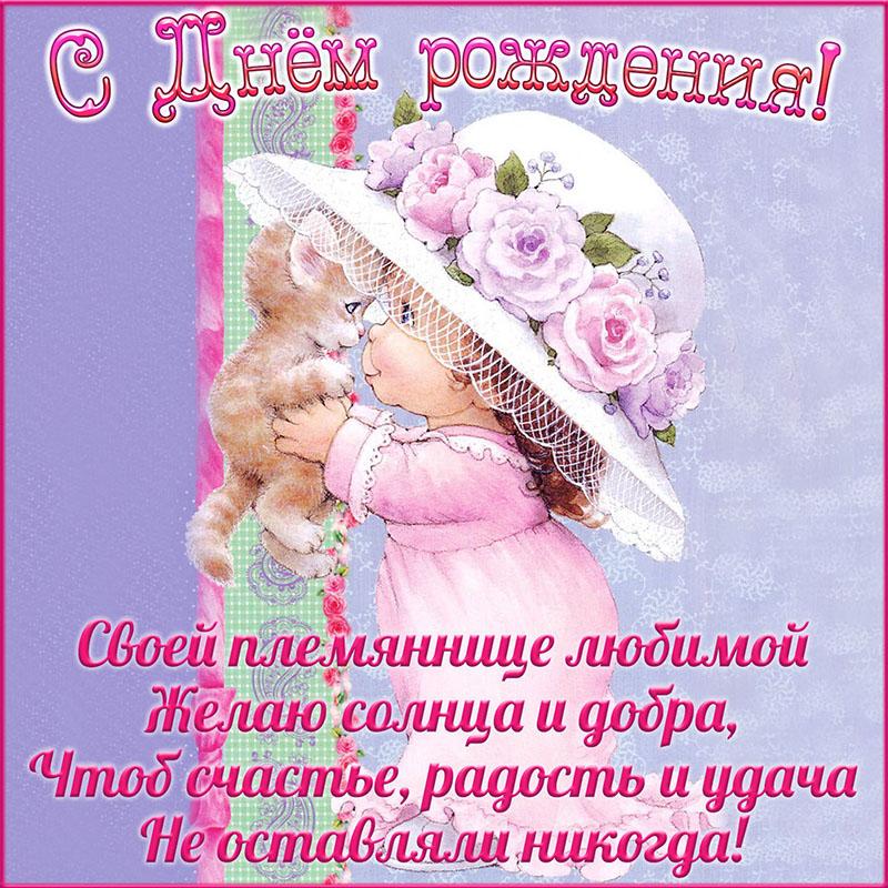 Одноклассники поздравления с днем рождения племяннице