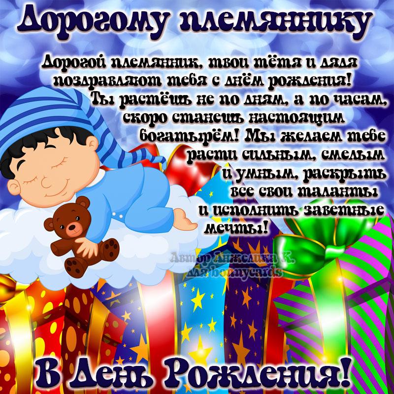 Поздравление с днем рождения племяннику от тети родителям