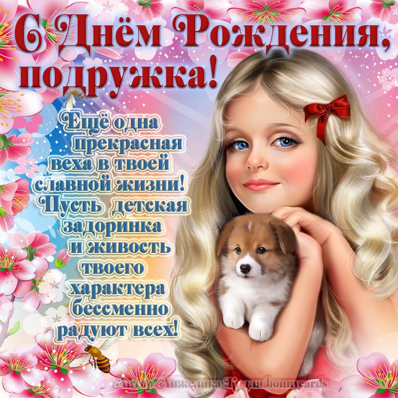 фотографии открыток подруге самом