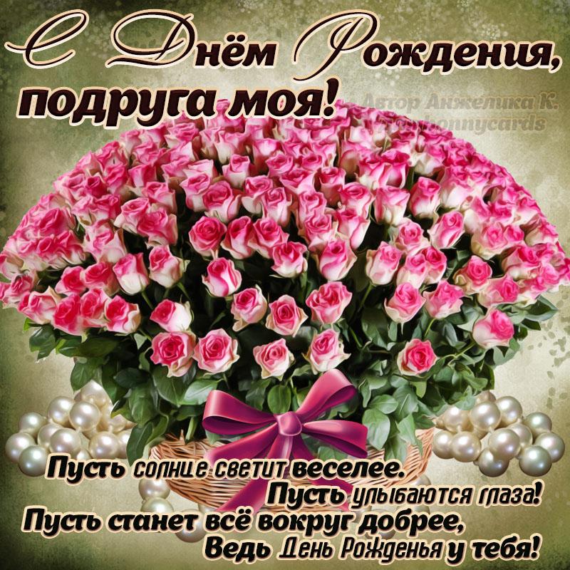 Поздравления для марины подруги с днем рождения том