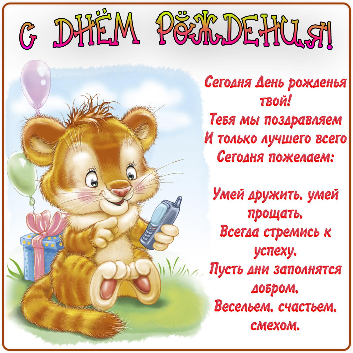 Поздравление с днем рождения детям картинки