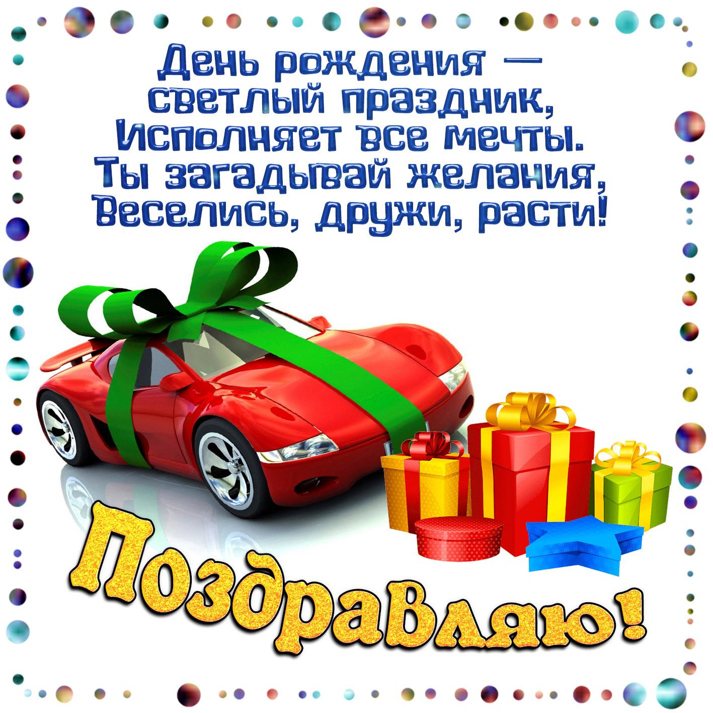 Поздравления с днем рождения мальчику школьнику родителям