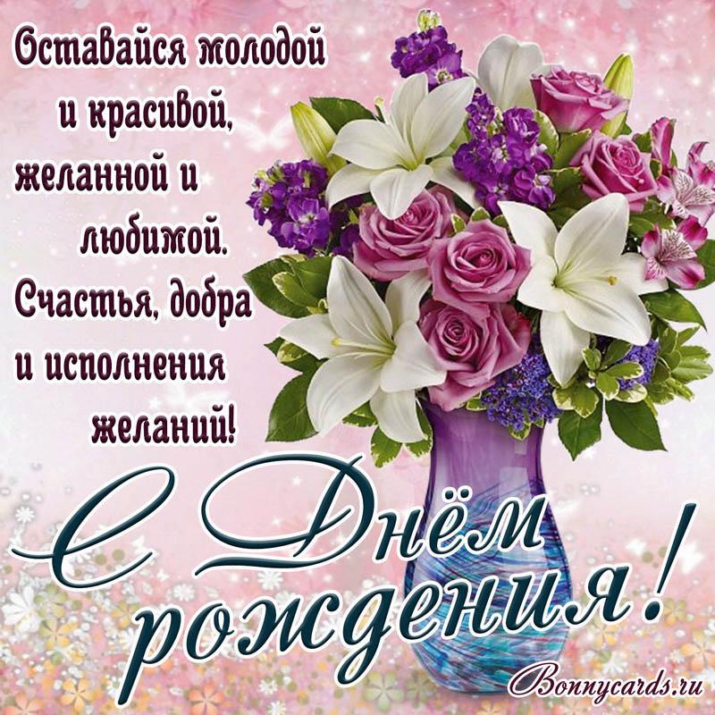 Добрые Поздравления На День Рождение Женщине