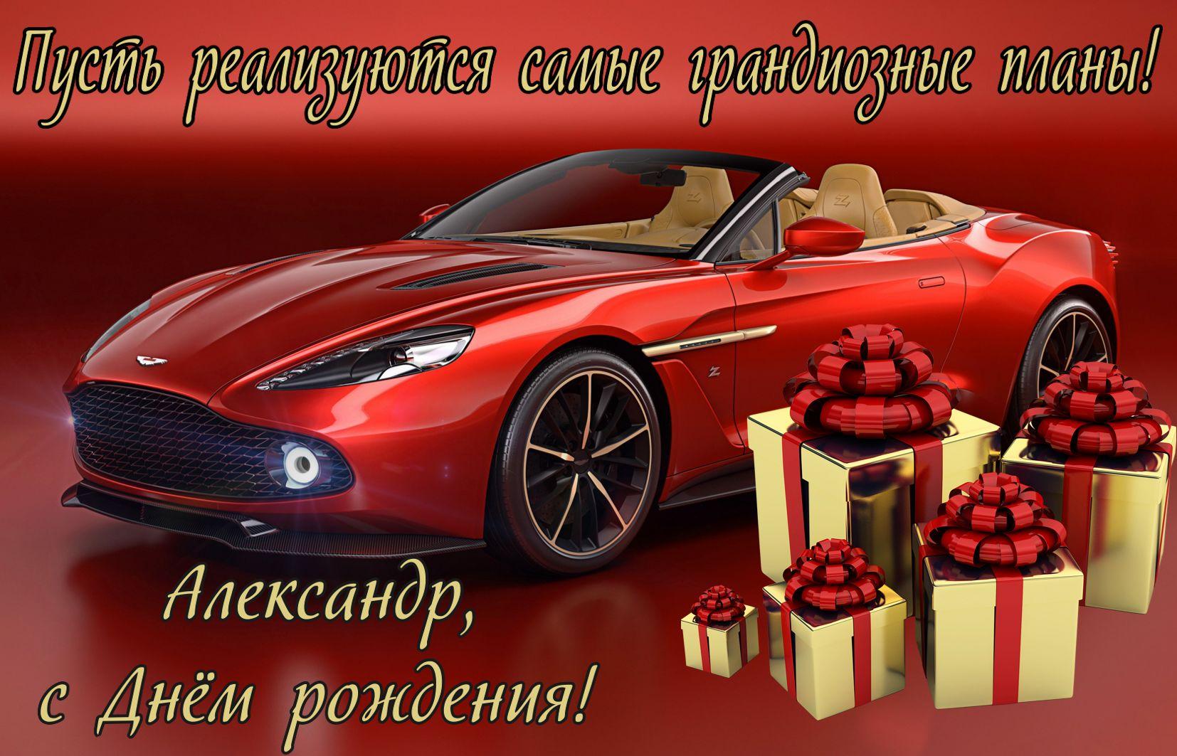 с днем рождения мужчине картинки с автомобилями много бутиков приходится